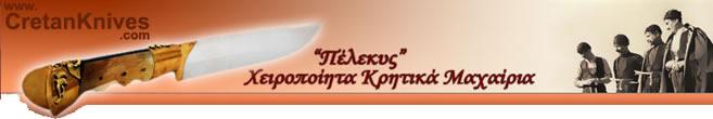 CretanKnives